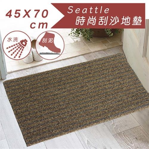 Seattle-時尚刮沙地墊_45x70cm