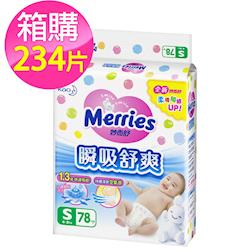 Merries妙而舒尿布 全新升級瞬吸舒爽  S(78片x3包/箱)