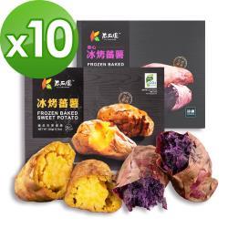 瓜瓜園 冰烤原味蕃藷(350g)x5+冰烤紫心蕃藷(1kg)x5,共10盒