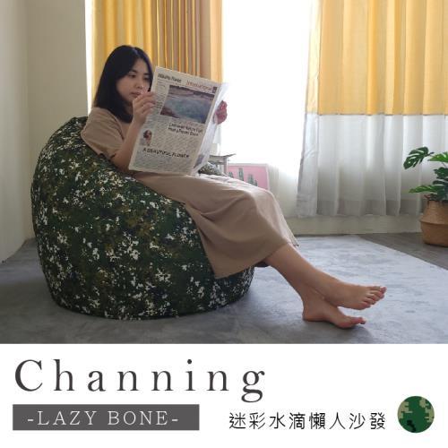 【Banners Home】Channing強尼迷彩水滴懶人沙發(顏色任選)