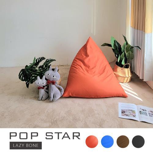 【Banners Home】POP STAR 完美之星懶人沙發(沙發床 沙發 懶骨頭)