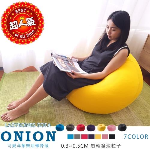【Banners Home】Onion 可愛洋蔥樂活懶骨頭7色任選(沙發床 沙發 懶骨頭)