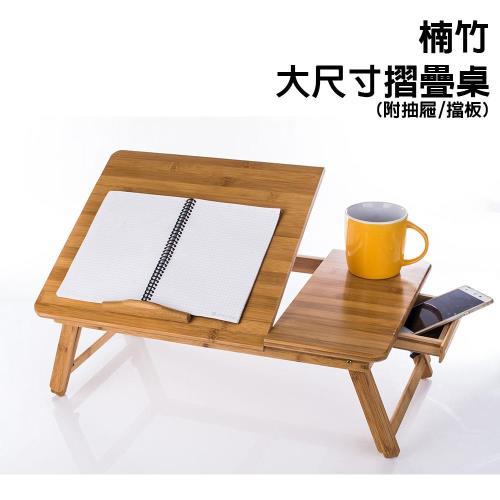 楠竹多功能懶人摺疊桌