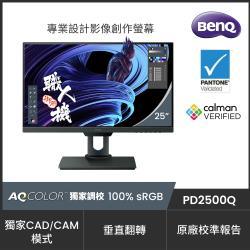 BenQ PD2500Q 25型IPS面板2K解析度100%sRGB專業色彩液晶螢幕