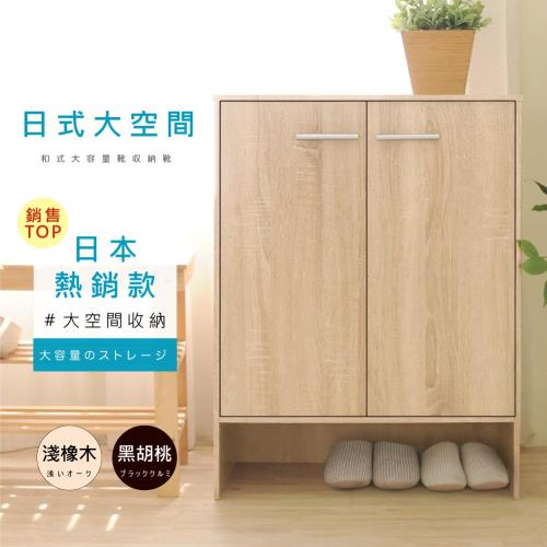 《HOPMA》日式雙門四層鞋櫃/收納櫃