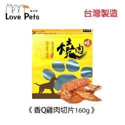 寵物肉乾 Love Pets 樂沛思 燒肉燒-香Q雞肉切片160公克4包