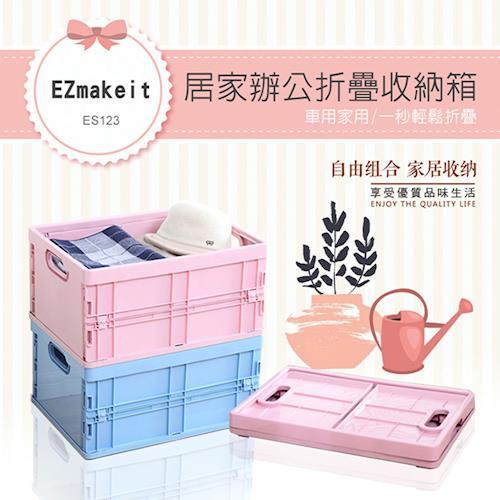 EZmakeit-ES123居家辦公摺疊收納箱-大號1盒(1入)