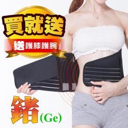 JS嚴選 鍺元素高機能調整護腰帶 (送拇指護腕加魔術腰包)