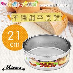 kokyus plaza  MINEX 21cm日本不銹鋼平底麵粉篩-日本製