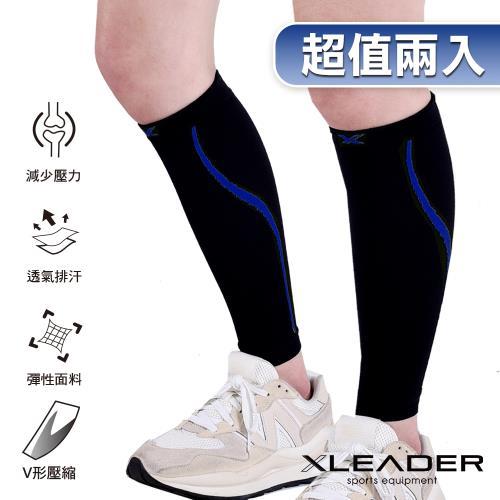 LEADER 進化版 運動專用V型壓縮小腿套 二只入 黑底藍線