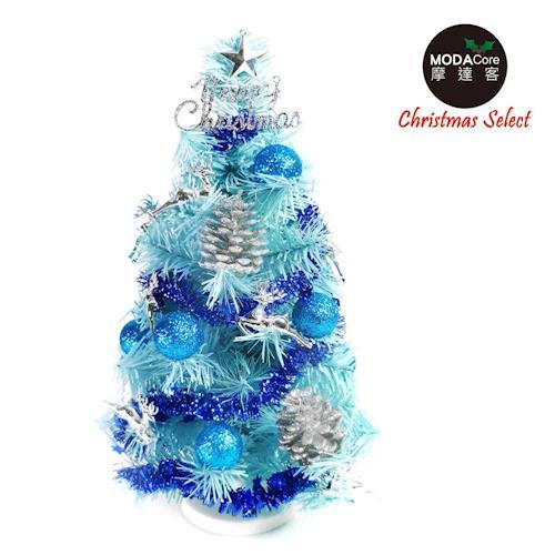 摩達客 台灣製迷你1呎/1尺(30cm)裝飾冰藍色聖誕樹 (銀藍松果系)(免組裝/本島免運費)