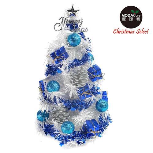 摩達客 台灣製迷你1呎/1尺(30cm)裝飾白色聖誕樹(雪藍銀松果系) (免組裝/本島免運費)