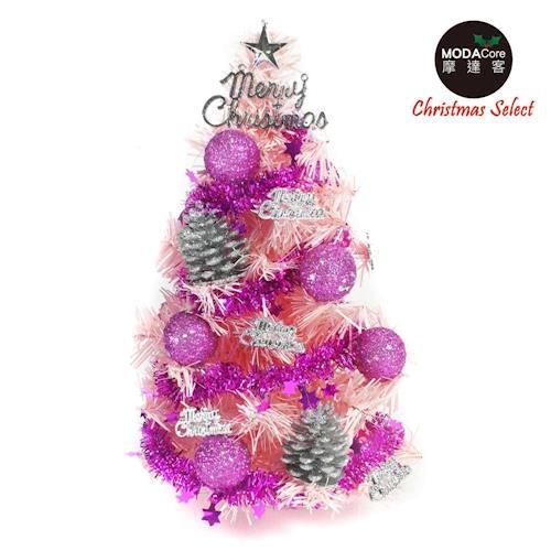 摩達客 台灣製迷你1呎/1尺(30cm)裝飾粉紅色聖誕樹(粉紫銀松果系)(免組裝/本島免運費)