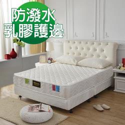 Ally愛麗-乳膠抗菌防潑水-護邊獨立筒床墊-雙人五尺-乳膠抗菌防潑水