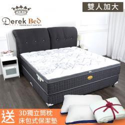 DEREK 歐規限定獨立筒床組-加
