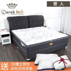 DEREK 歐規限定獨立筒床組-雙