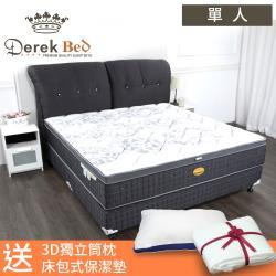 DEREK 歐規限定獨立筒床組-單