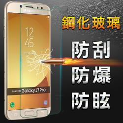 YANGYI 揚邑-Samsung Galaxy J7 Pro 5.5吋 鋼化玻璃膜9H防爆抗刮防眩保護貼