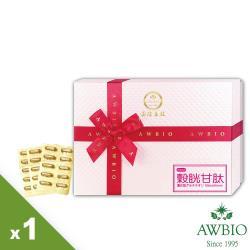【美陸生技】日本穀胱甘肽膠囊(素 90粒/盒) 貴婦首選自然光~漂亮自信兼備 由內亮出!AWBIO