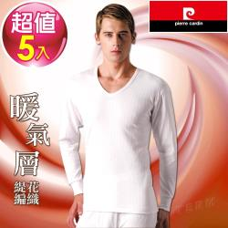 Pierre Cardin 皮爾卡登 暖氣層保暖U領長袖衫(5件組)-台灣製造