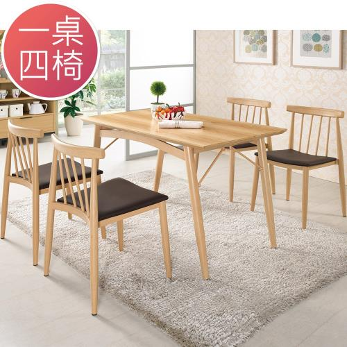 Boden-海琴4尺北歐風餐桌椅組(一桌四椅)