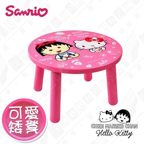 【Hello Kitty x 小丸子】超可愛聯名款 KITTY 小丸子 矮凳 椅子 兒童椅(正版授權台灣製)