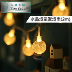 Time Leisure LED派對佈置/耶誕聖誕燈飾燈串(水晶燈/暖白/2M)
