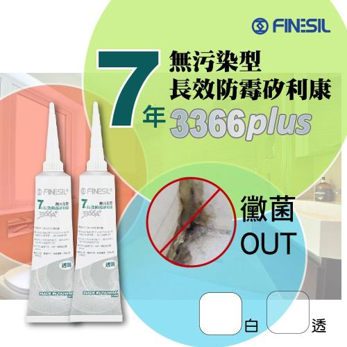 3366A+七年長效防霉無污染型矽利康