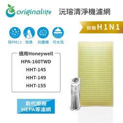 【Original Life】長效可水洗★ 超淨化空氣清淨機濾網適用Honeywell:HPA-160TWD/HHT-145/149/155