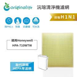 【Original Life】長效可水洗★ 超淨化空氣清淨機濾網 適用Honeywell:HPA-710WTW