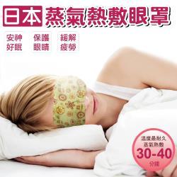 日本新一代熱敷SPA蒸氣眼罩72入