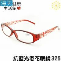 向日葵眼鏡矯正鏡片(未滅菌)【海夫健康生活館】抗藍光 老花眼鏡 #325
