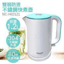 Panasonic國際牌1.2L雙層防燙不鏽鋼快煮壺NC-HKD121