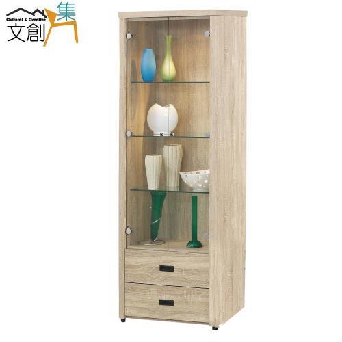 【文創集】比亞特 時尚2.1尺木紋展示櫃/收納櫃