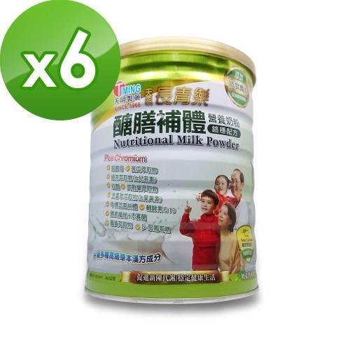 【天明製藥】天明長青樂-醣膳補體營養奶粉(鉻穩配方)(900g/罐)*6入組/