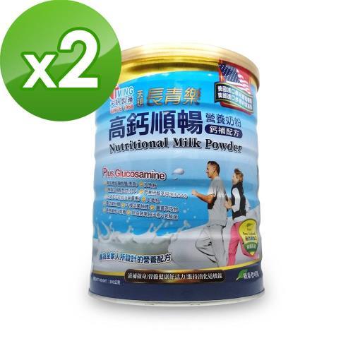 【天明製藥】天明長青樂-高鈣順暢營養奶粉(補鈣配方)(900g/罐)*2入組/