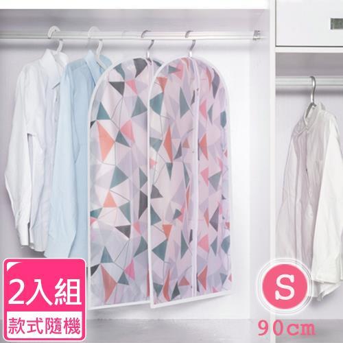 【收納職人】清新花漾霧透可水洗衣物防塵袋收納袋 90cm(優惠不挑色2入組)