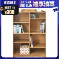 《HOPMA》英格蘭八格書櫃/ 收納櫃