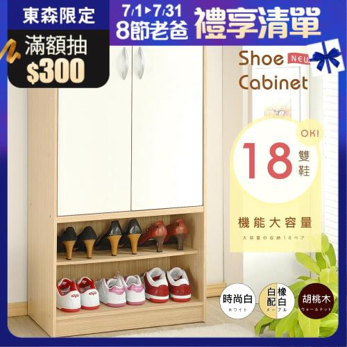 《HOPMA》雙門六格鞋櫃/收納櫃