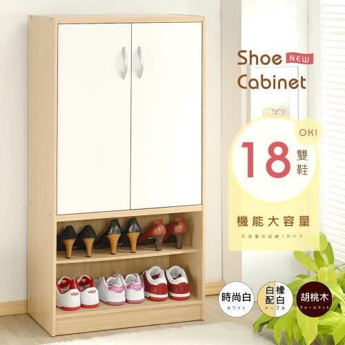 《HOPMA》雙門六格鞋櫃/收納櫃/
