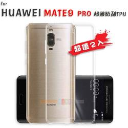 超值2入 超薄TPU矽膠保護套 HUAWEI  MATE 9 Pro 專用款