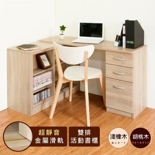 《HOPMA》百變活動書櫃組書桌/工作桌/