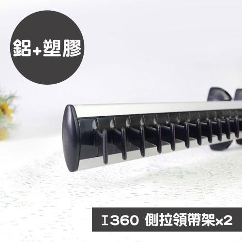OHKINA側拉式領帶架/絲巾架x2組-黑色(I360)