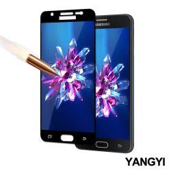 YANGYI 揚邑-Samsung Galaxy J7 Prime 5.5吋 滿版鋼化玻璃膜3D弧邊防爆保護貼