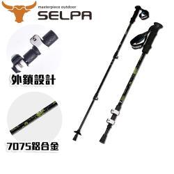 韓國SELPA 開拓者特殊鎖點三節式7075鋁合金握把式登山杖(五色任選)