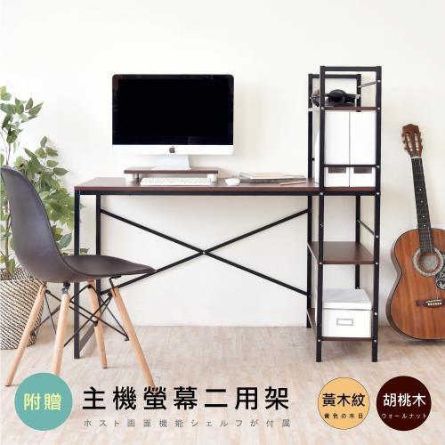 《HOPMA》日系層架工作桌/書桌/辦公桌(附主機架)