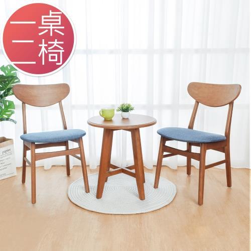 Boden-德文實木餐椅+小茶几組合(一桌二椅)