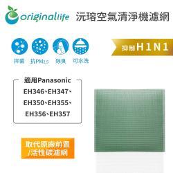 【Original Life】空氣清淨機濾網 適用Panasonic:EH346、EH347、EH350、EH355、EH356、EH357