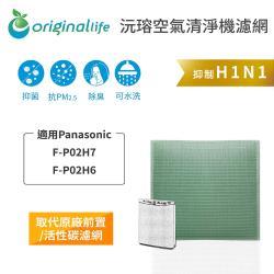 【Original Life】空氣清淨機濾網 適用Panasonic:F-P02H7、P02H6★長效可水洗