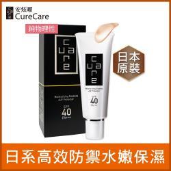 CureCare安炫曜 水潤保濕防曬乳霜SPF40 PA+++ 50g